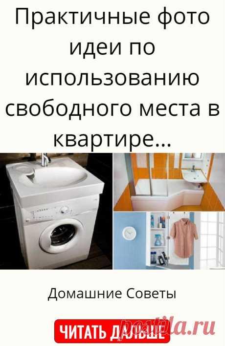 Практичные фото идеи по использованию свободного места в квартире…