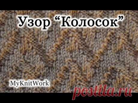 """La labor de punto por los rayos. Tejemos el dibujo en relieve """"Колосок""""."""