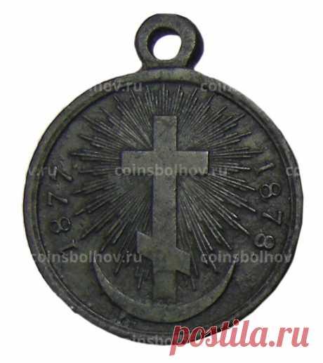 Медаль В память русско-турецкой войны 1877-1878 года №0008-80034 за 3 500 руб в интернет-магазине «Монеты»