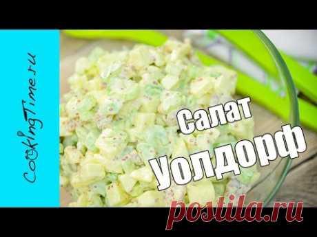 Салат Уолдорф (вальдорфский, уолдорфский) - очень вкусный салат из яблок и сельдерея - Waldorf Salad