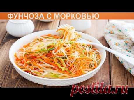 КАК ПРИГОТОВИТЬ ФУНЧОЗУ С МОРКОВЬЮ? Пикантный и ароматный салат из фунчозы с корейской морковью