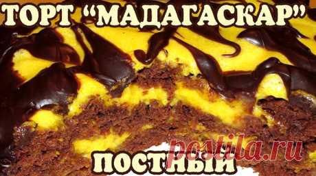 Постный торт «Мадагаскар» Постный торт «Мадагаскар», приготовленный в домашних условиях — очень вкусное, сладкое, оригинальное и аппетитное лакомство.
