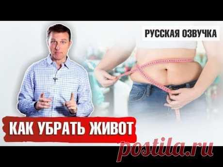 КАК УБРАТЬ ЖИВОТ? (русская озвучка)