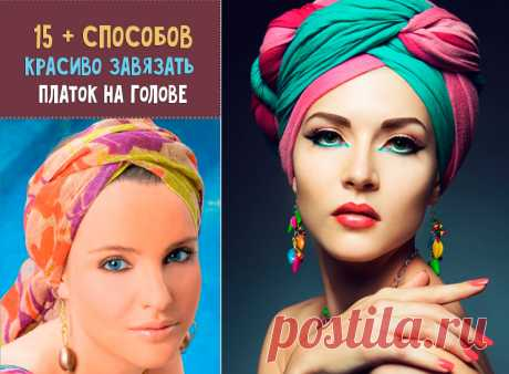 Как завязать платок на голове правильно и красиво