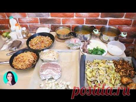 Как накормить семью и при этом успеть что-то помимо этого? ♥ Меню на день # 38 ♥ Анастасия Латышева