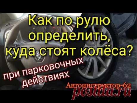 Как понять, куда стоят колеса, когда мы за рулем?