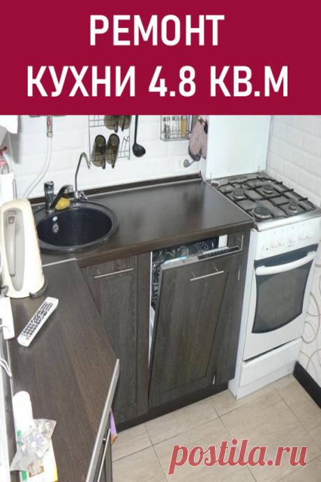 Ремонт кухни 4.8 кв. м. Хочется начать повествование с вопроса: Вы когда-нибудь видели кухню 4,8 кв. метра? Это даже не 5 и не 5,5 которые бывают в хрущевках=) Перед нами стояла задача впихнуть невпихуемое, а именно посудомоечную машину. #дизайн #своимируками #ремонт #ремонткухни #маленькаякухня