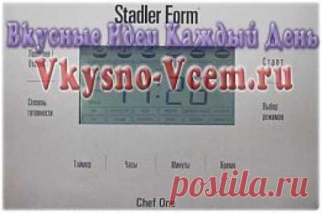 Рецепты для мультиварки Stadler Form. — Мне досталась в подарок мультиварка Stadler Form Chef One. Конечно, я хотела бы другую модель, но дареному коню…. Вопрос: рецепты для мультиварки стадлер форм что-то сложновато найти. Научите варить щи!  Анастасия г.Киев