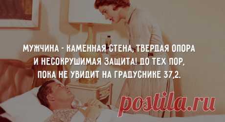 Когда болеют женщины  «Милый, я скоро поправлюсь!» Когда болеют мужчины  1ce5330a509