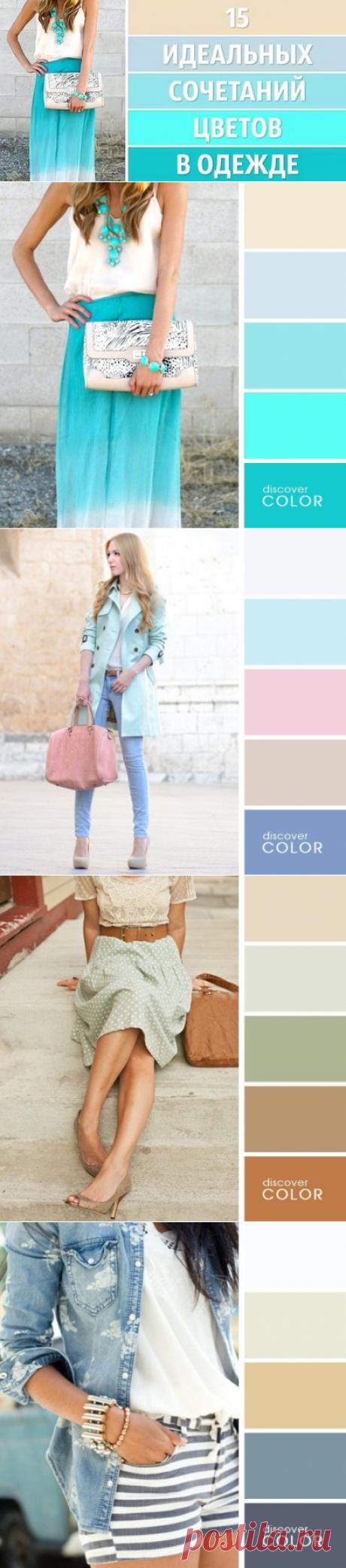 16 идеальных сочетаний цветов в одежде. Для всех модниц!