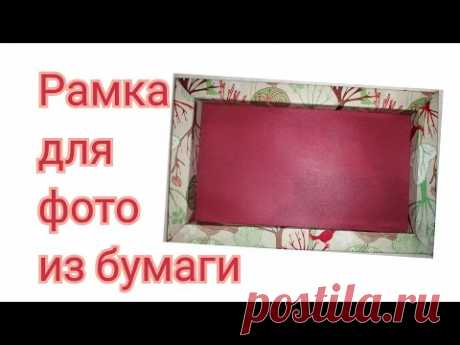 Рамка для фото из бумаги, Photo frame made of paper