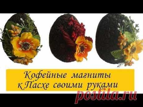 Кофейные магниты-яички к Пасхе своими руками/ The eggs magnets on the fridge/ Сама Я mk