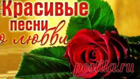 ♡ Красивые песни о любви ♡