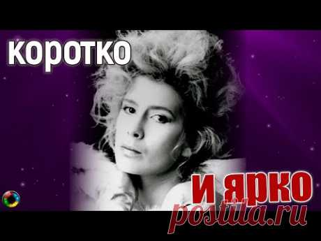 Ирина Метлицкая: I can't live, if living is without you