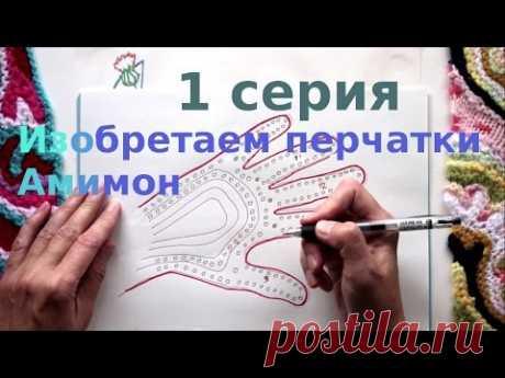Изобретаем перчатки - необычный способ вязания перчаток