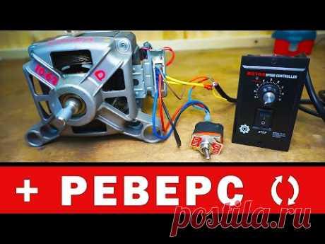 РЕГУЛЯТОР ОБОРОТОВ двигателя стиральной машины с Aliexpress. Подключение, реверс, схема