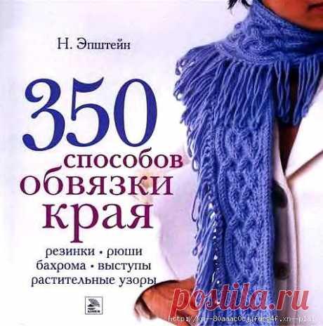 "Книга Н. Эпштейна""350 СПОСОБОВ ОБВЯЗКИ КРАЯ""."