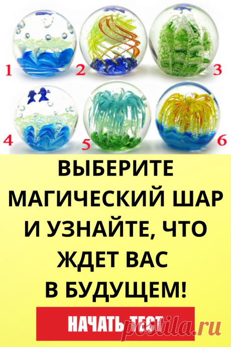 Выберите магический шар и узнайте, что ждет вас в будущем!