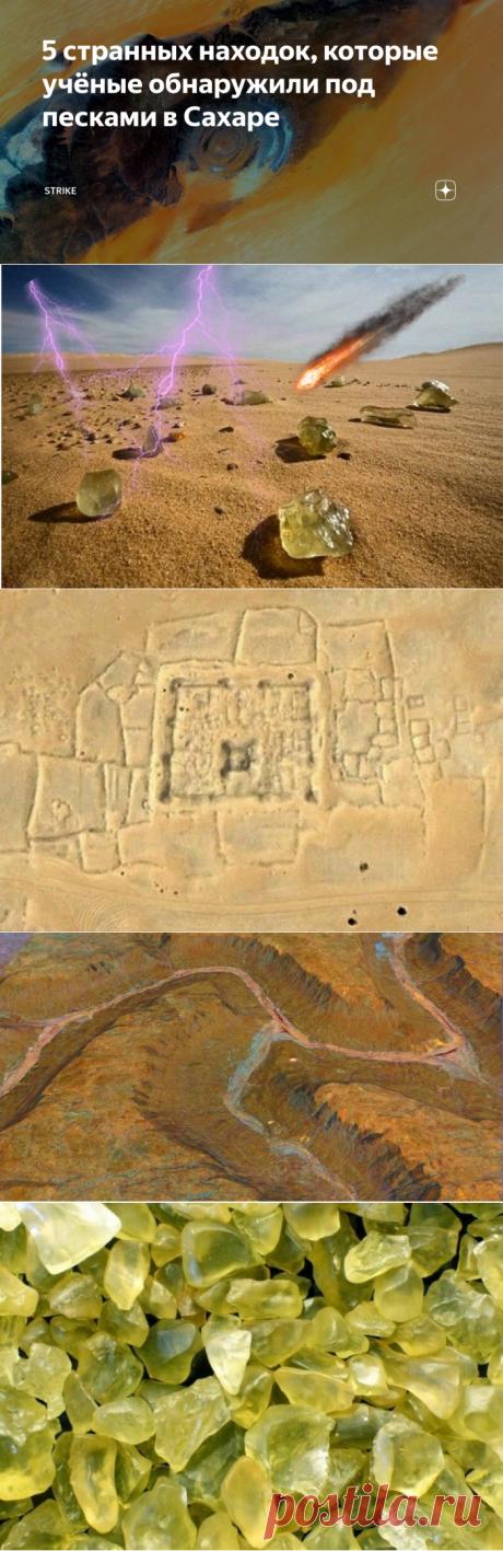 5 странных находок, которые учёные обнаружили под песками в Сахаре | Strike | Яндекс Дзен