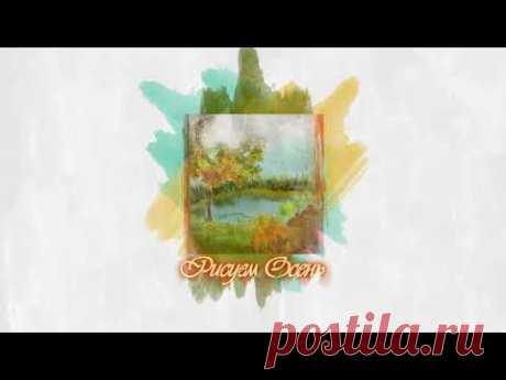 Рисуем Осень - YouTube