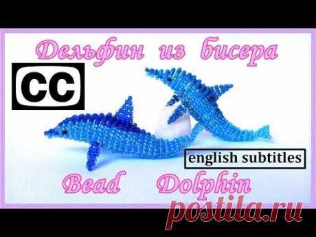 Бисероплетение - Дельфин из бисера (объемный) / DIY Beaded Dolphin (English subtitles)
