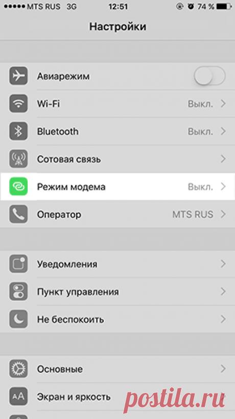 Пропал режим модема на iPhone | remontka.pro