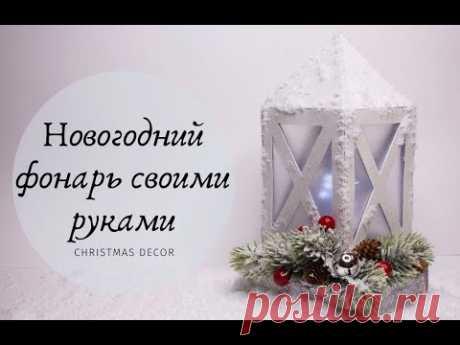 НОВОГОДНИЙ ФОНАРЬ СВОИМИ РУКАМИ / DIY / CHRISTMAS DECOR - YouTube  Сегодня покажу как сделать декоративный новогодний фонарь своими руками из картона и фоамирана.