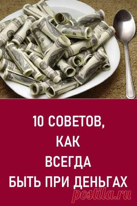 10 советов, как всегда быть при деньгах. 1. Не позволяйте себя использовать...