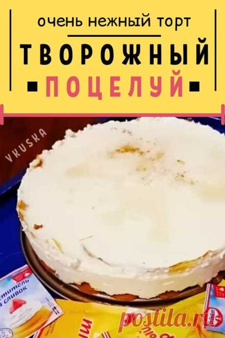 История этого торта, словно сказка про Золушку. Обычная творожная запеканка, благодаря нескольким мановениям рук превратилась в роскошный торт, нежный как Поцелуй!