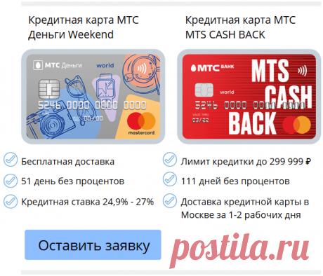 Заявки на кредитные карты. Для жителей Москвы (выдаются 90%)