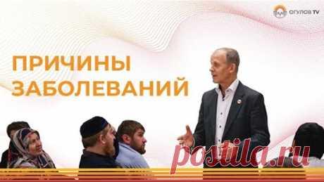 Причины заболеваний   Огулов Александр Тимофеевич