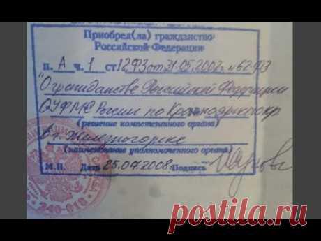 Про паспорт РФ с регистрацией и значение слова квартиросъёмщик