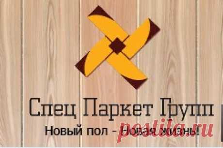 Спец Паркет Групп