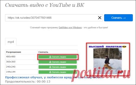 Как скачать видео с Одноклассников: 7 бесплатных способов для любого ПК и телефона на базе Android.