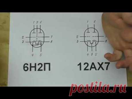 Превращаем советскую 6Н2П в 12AX7 - YouTube