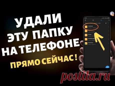 👉УДАЛИ Эту Папку На Android ПРЯМО СЕЙЧАС! Как УВЕЛИЧИТЬ Память На СМАРТФОНЕ