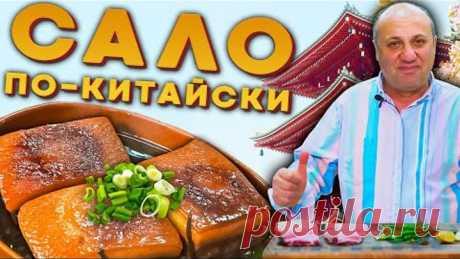 САЛО по-китайски ГОРЯЧИМ СПОСОБОМ - вкусно и без хлеба!