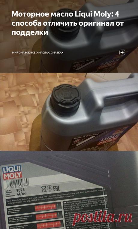 Моторное масло Liqui Moly: 4 способа отличить оригинал от подделки