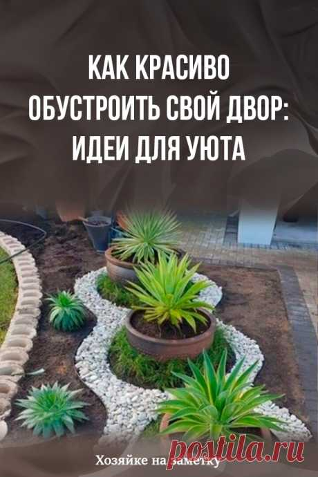 Как красиво обустроить свой двор: идеи для уюта