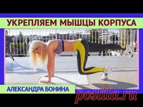 ►Два упражнения на УКРЕПЛЕНИЕ МЫШЦ КОРПУСА и баланс. Укрепляем мышечный корсет позвоночника.