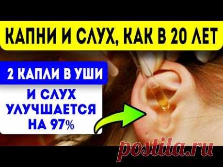 Капни 2 капли в УШИ и СЛУХ УЛУЧШАЕТСЯ ДО 97%! Народная медицина для здоровья!