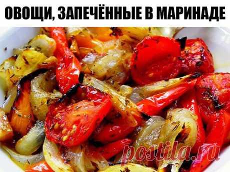 Получаются они просто божественно вкусными. И всегда съедаются полностью, сколько бы вы их не приготовили. Овощи в духовке сами по себе вкусные, но с нашим маринадом они получаются потрясающими. Овощи, запечённые в маринаде,фантастически вкусно! Ингредиенты 1 болгарский перец1 кабачок1 баклажан1 луковица3 зубчика чеснока1 столовая ложка уксуса 9%2