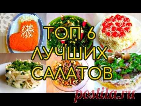 ТОП ЛУЧШИХ САЛАТОВ.6 самых вкусных салатов на НОВОГОДНИЙ СТОЛ.