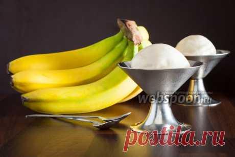 Мороженое из банана  Готовим мороженое из банана  Вот ещё один простой рецепт мягкого мороженого, которое я делаю в машинке объёмом 2 литра. Машинка эта позволяет создавать в домашних условиях очень приличное мороженое без всяких разных дополнительных ингредиентов (вроде желтков) и хлопотных операций.   Банановое мороженое было, на сколько я помню, самым первым, которое я освоила. Там трудно ошибиться, практически невозможно получить «несъедобный» результат — короче, оно, ...