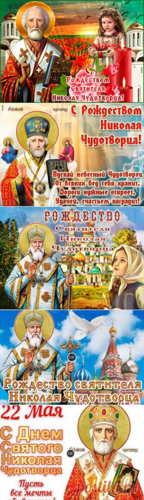 Гифки с Рождеством святого Николая Чудотворца