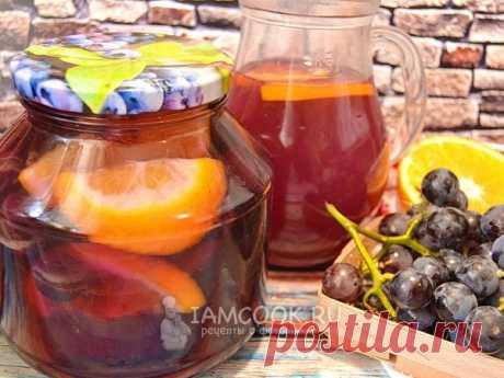 Компот из винограда и апельсинов на зиму — рецепт с фото Сезон сбора винограда в самом разгаре. Спешим заготовить замечательный компот из синего винограда на зиму!