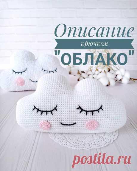 PDF Облако крючком. FREE crochet pattern; Аmigurumi toy patterns. Амигуруми схемы и описания на русском. Вязаные игрушки и поделки своими руками #amimore - облако, облачко.