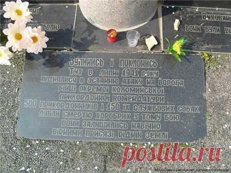 На Черкащине есть уникальный памятник 150 пограничным псам, которые «порвали» полк фашистов в рукопашном бою Эта единственная за всю историю мировых войн и конфликтов битва людей и собак произошла в самом центре Украины много лет назад  Посмотреть полностью: https://www.spletnik.ru/blogs/pro_zvezd/77210_podvig-lyudey-i-bratev-nashikh-menshikh