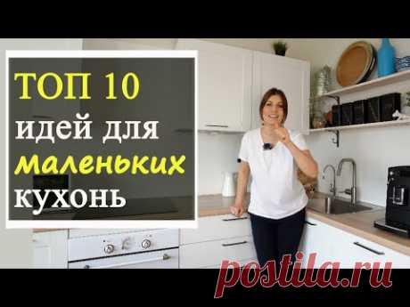 Дизайн интерьера маленькой кухни, ТОП 10 идей!