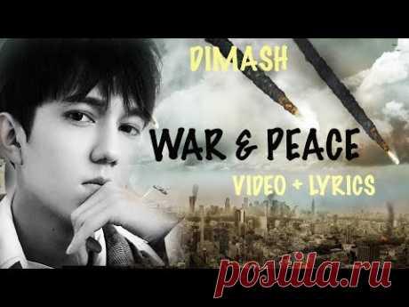 DIMASH ☠️ WAR & PEACE ☮️ VIDEO + LYRICS ( ENG/RUS/ESP/CHINES)